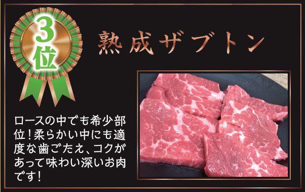 熟成ザブトン…ロースの中でも希少部位!柔らかい中にも適度な歯ごたえ、コクがあって味わい深いお肉です!