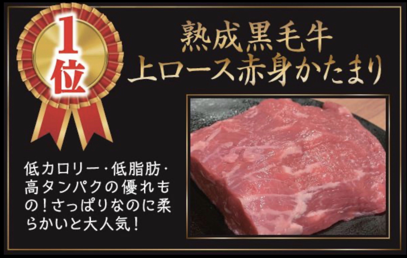 熟成黒毛牛上ロース赤身かたまり…低カロリー・低脂肪・高たんぱくの優れもの!さっぱりなのに柔らかいと大人気!