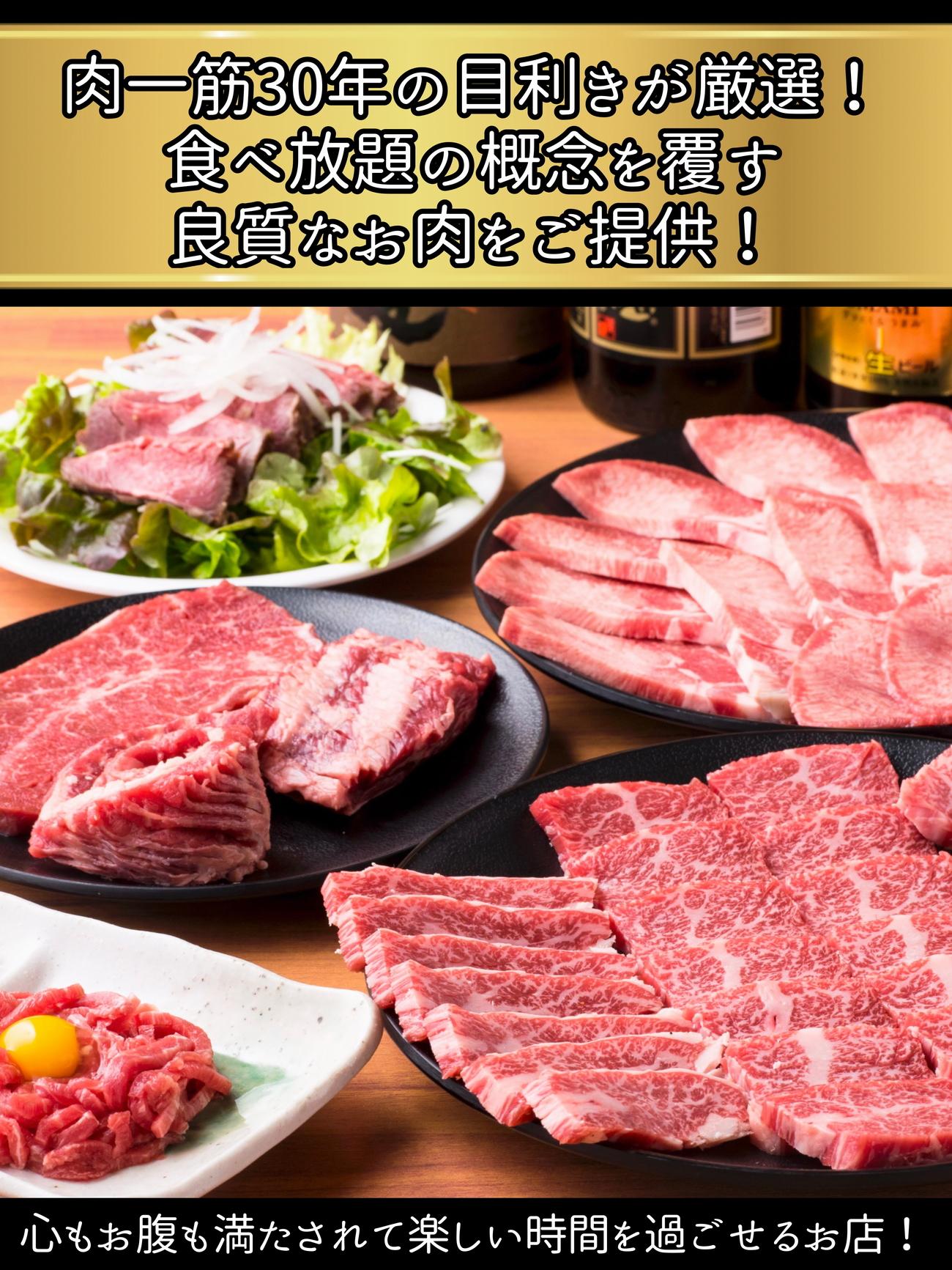 肉一筋30年の目利きが厳選!食べ放題の概念を覆す、良質なお肉をご提供!心もお腹も満たされて楽しい時間を過ごせるお店!