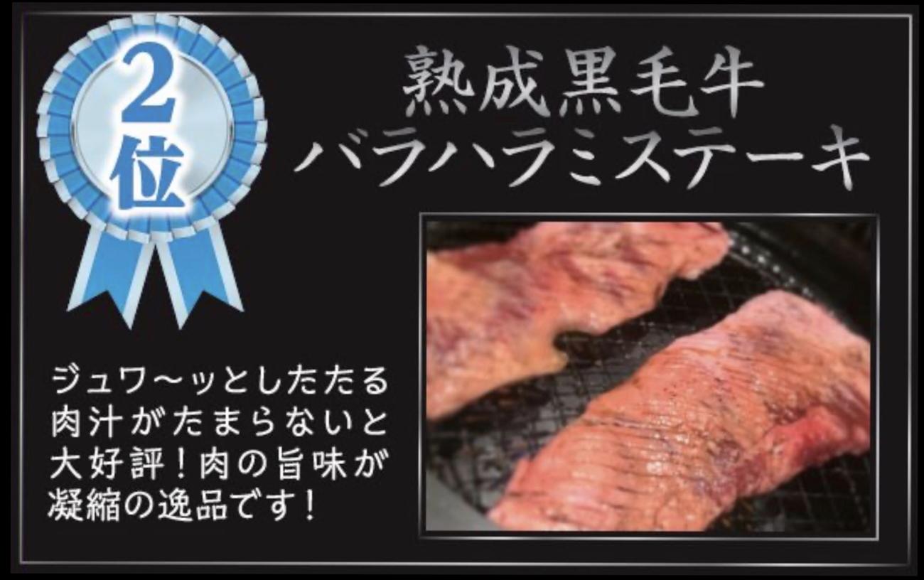 熟成黒毛牛バラハラミステーキ…ジュワ~ッとしたたる肉汁がたまらないと大好評!肉の旨味が凝縮の逸品です!