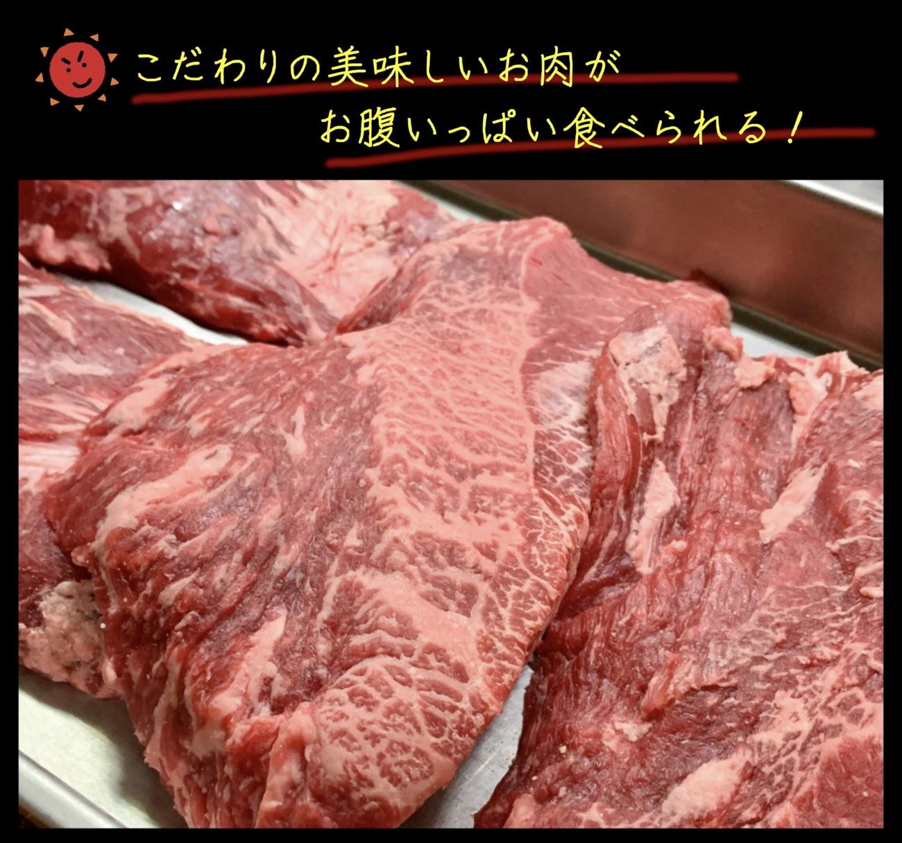 こだわりの美味しいお肉がお腹いっぱい食べられる!